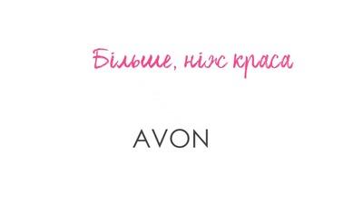 Avon офіційна реєстрація
