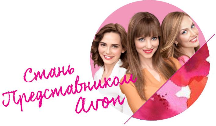 регистрации на сайте Эйвон Украина