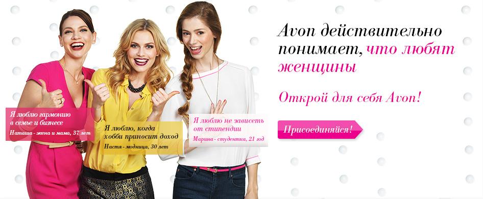 Эйвон Украина - регистрация новичков