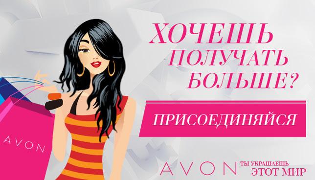 Работа в компании Эйвон Украина